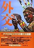 外交 Vol.56 特集:アフリカビジネスの新たな挑戦ーTICAD7の戦略