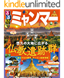 るるぶミャンマー(2020年版) (るるぶ情報版(海外))