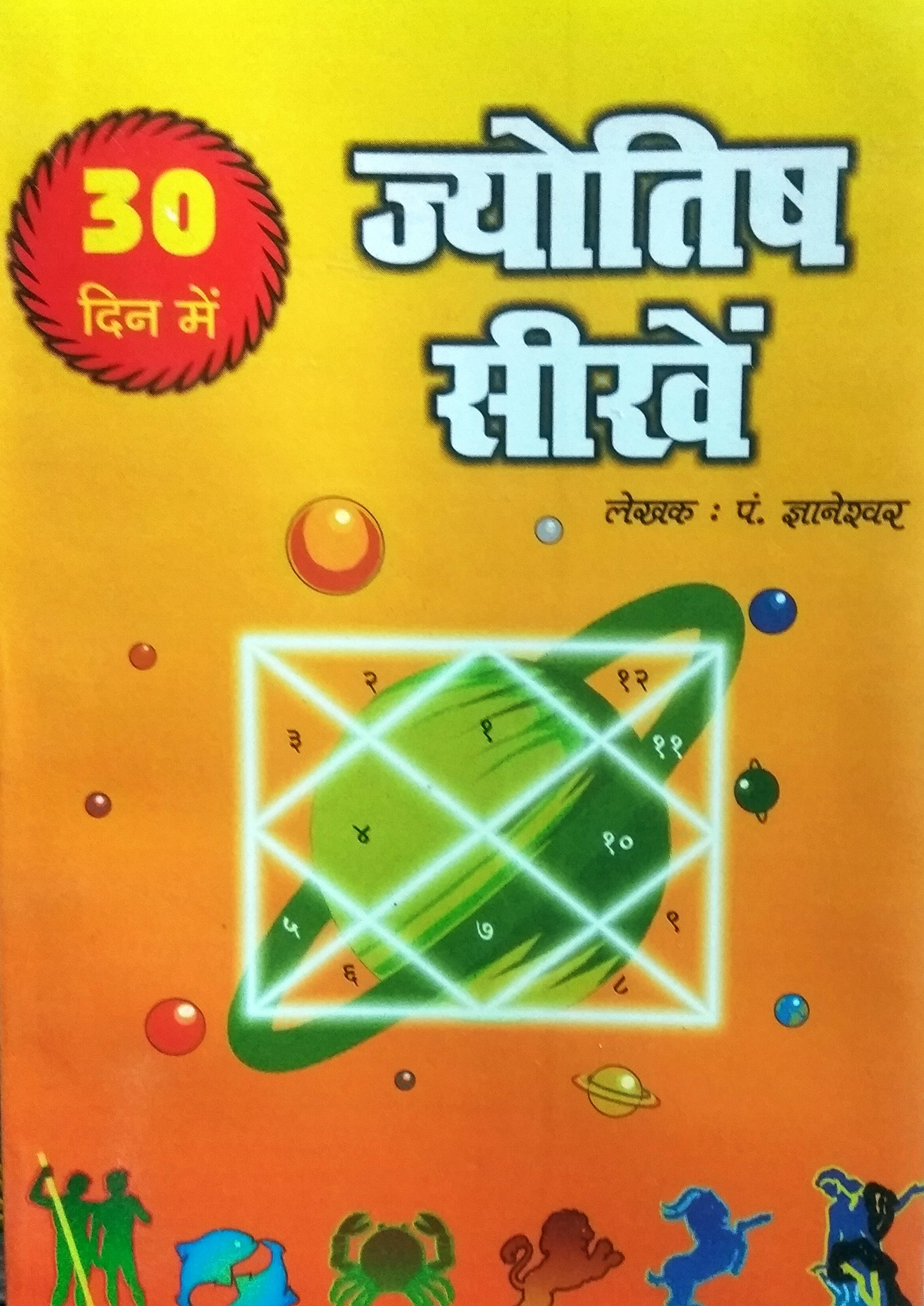 astrology for beginners in hindi