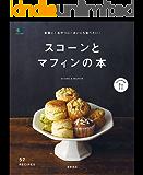 食事に! おやつに! まいにち食べたい! スコーンとマフィンの本[雑誌] ei cooking