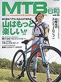 MTB日和 Vol.23 (タツミムック)