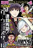 別冊少年チャンピオン2018年4月号 [雑誌]