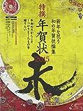 特撰年賀状 2015-未- (100%ムックシリーズ)