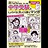 中学受験をしようかなと思ったら読むマンガ 日経BPムック 日経DUALの本