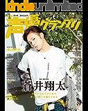 声優グランプリ 2019年 05 月号 [雑誌]