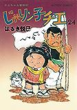 じゃりン子チエ【新訂版】 : 24 (アクションコミックス)