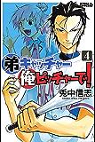 弟キャッチャー俺ピッチャーで!(4) (月刊少年ライバルコミックス)