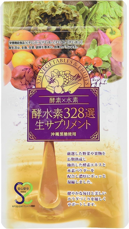 酵水素328選生サプリ 副作用