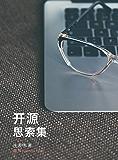 开源思索集 (简书咖)