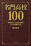 名門高校100