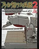 アナタノ知ラナイ兵器2: イラストで見る末期的兵器総覧