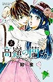 高嶺の蘭さん(5) (別冊フレンドコミックス)