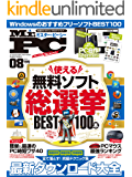 Mr.PC (ミスターピーシー) 2017年 8月号 [雑誌]