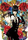 艶漢 (アデカン) (6) (ウィングス・コミックス)