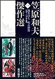笠原和夫傑作選 博奕打ち 総長賭博――初期~任侠映画篇