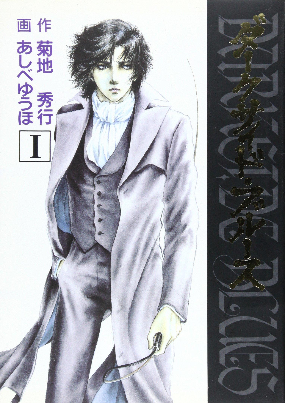 ダークサイド・ブルース (1) | 菊地 秀行 |本 | 通販 | Amazon