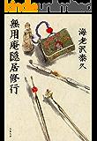 無用庵隠居修行 (文春文庫)