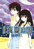 完全版 真夏の国 2 (ジェッツコミックス)