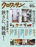 クロワッサン 2017年 6/25 号[捨てるか、完全収納か。狭さに、挑戦! ]