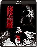 修羅<HDニューマスター版>(新・死ぬまでにこれは観ろ! ) [Blu-ray]