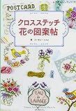 クロスステッチ花の図案帖 (レディブティックシリーズno.4553)