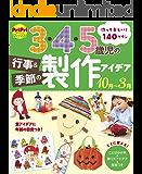 3・4・5歳児の行事&季節の製作アイデア 10月~3月 PriPriプリプリBooks