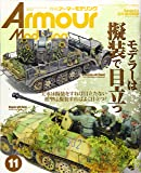 Armour Modelling 2019年 11 月号