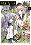 終末フレンズ(1) (ボニータ・コミックス)