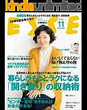 ESSE 2015 年 11 月号 [雑誌] ESSE (デジタル雑誌)