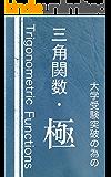 三角関数・極 大学受験突破 (おうち塾大学受験数学研究事業部)
