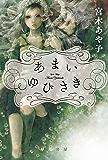 あまいゆびさき (ハヤカワ文庫JA)