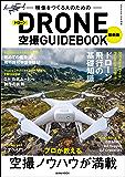 最新版ドローン空撮GUIDEBOOK (ビデオSALON 別冊シリーズ)
