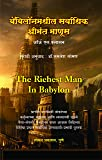 The Richest Man in Babylon (Marathi)