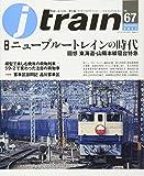 j train (ジェイ・トレイン) 2017年10月号