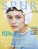 SPUR(シュプール) 2017年 04 月号 [雑誌]