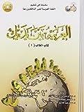 Arabic at Your Hands (Al-Arabiya Bayn Yadayk): Bk. 1