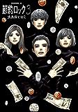 節約ロック(3) (モーニングコミックス)