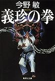 義珍の拳(琉球空手シリーズ) (集英社文庫)