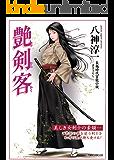 艶剣客 (竹書房ラブロマン文庫)