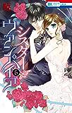 シスターとヴァンパイア 6 (花とゆめコミックス)