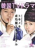 もっと知りたい!韓国TVドラマvol.42 (MOOK21)