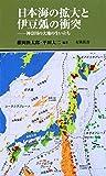日本海の拡大と伊豆弧の衝突 ―神奈川の大地の生い立ち (有隣新書75)
