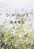 シルエット (角川文庫)