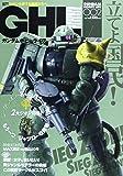 ガンダムホビーライフ 002 (電撃ムックシリーズ)