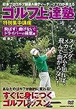 ゴルフ上達塾 特別集中講座 飛ばす!  曲げない!  ドライバーの極意編 (<DVD>)