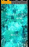 プリンスシリーズ番外編3 (ボーイズラブ)