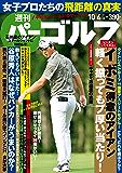 週刊パーゴルフ 2016年 10/04号 [雑誌]