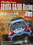 """TOYOTA GAZOO Racing WRC YEAR BOOK 2017 頂点への決意 """"デビューシーズン""""を完全網羅 【特別付録】トヨタ歴代WRC車 ステッカー (RALLY PLUS特別編集)"""