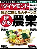週刊ダイヤモンド 2016年2/6号 [雑誌]