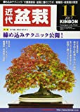 月刊近代盆栽 2017年 11 月号 [雑誌]